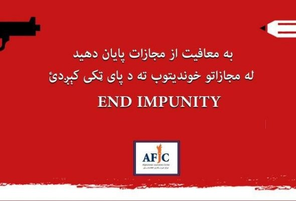 95% of Crimes Against Journalists and Media Go Unpunished in Afghanistan: AFJC