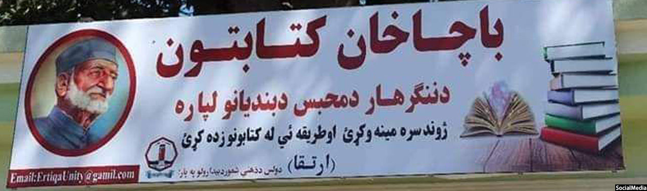 Afghanistan Bright Minds: Khpalwak Sherzad and the Lasting Initiative of Bacha Khan Library in the Central Prison of Nangarhar